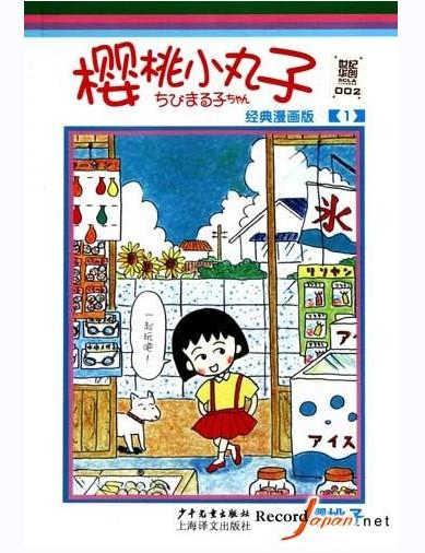 日本國民漫畫《櫻桃小丸子》完結.jpg