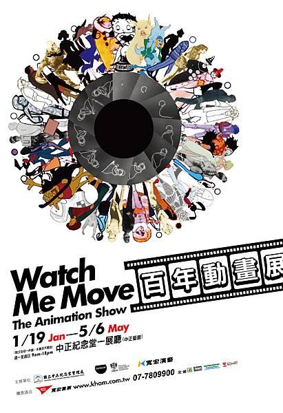 Watch Me Move百年動畫展.jpg