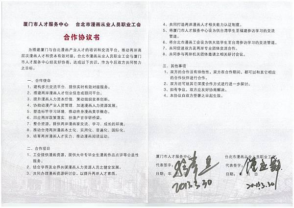 20130329~31 廈門人才對接合作協議書- 內文