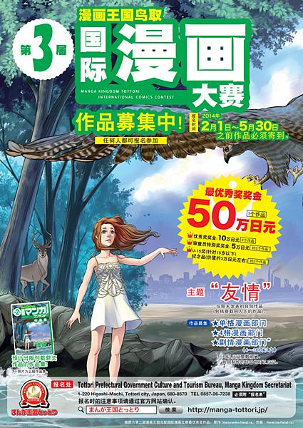 鳥取漫畫比賽-201402