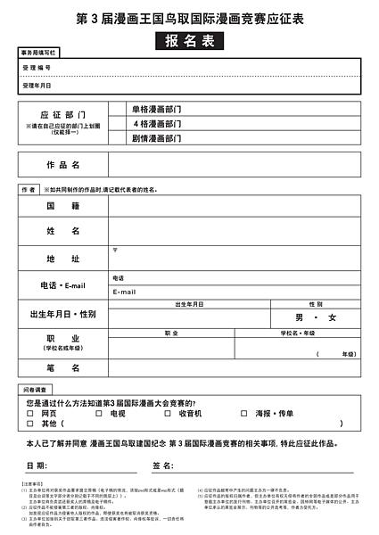 鳥取漫畫比賽報名表-201402