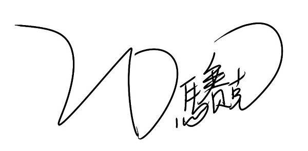 2D簽名.jpg