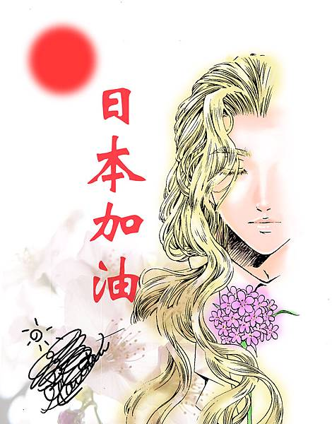 孟宸_日本加油 copy.jpg