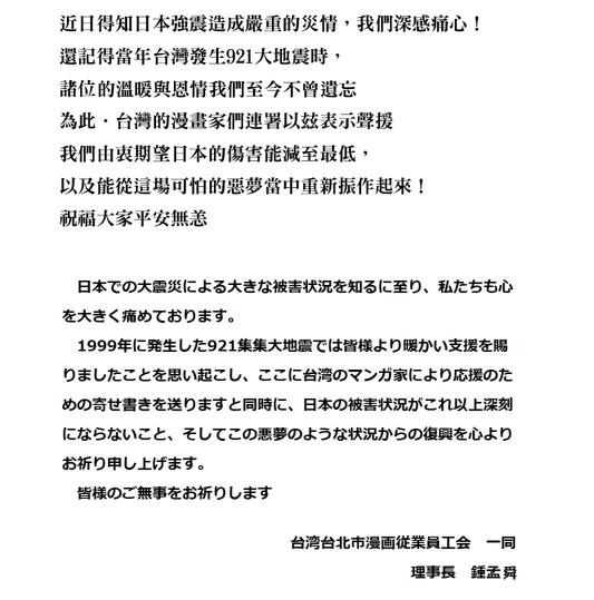 110315 taiwan_manga_airtist-1A.jpg