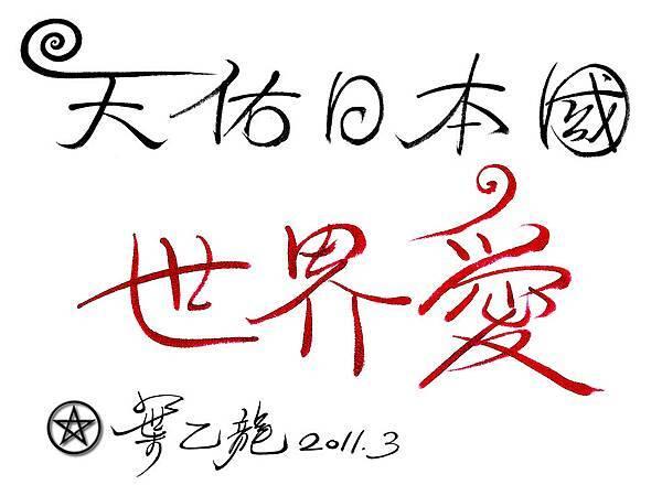 v2011.3_葉乙龍(乙龍大明).jpg