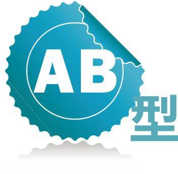 血型AB.jpg