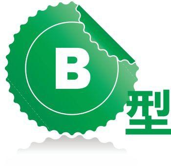 血型B.jpg