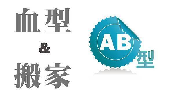 Type-AB