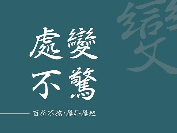 處變不驚_page-0001 (5).jpg
