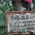 441m黃舉皮寮山-