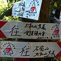 石坑山 叉路