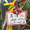 直潭山 729m