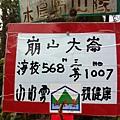 崩山大崙 586m