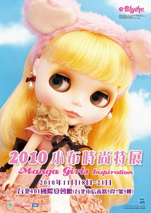 「Manga Girls Inspiration」2010小布時尚特展-1.jpg