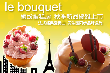le bouquet繽紛蛋糕房 秋季新品優雅上市.jpg