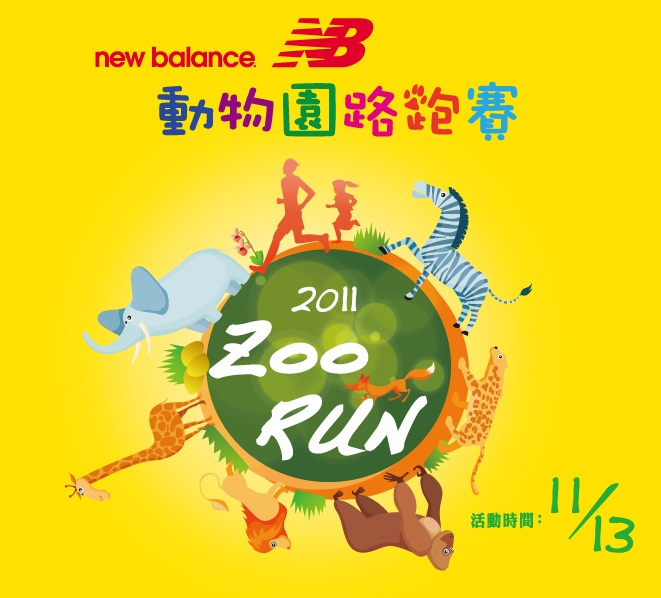 0923 New Balance動物園路跑賽.jpg