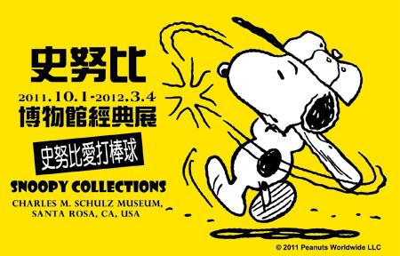 史努比博物館經典展海報.jpg