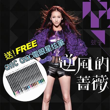 Xian-Zi-CD-cover1.jpg