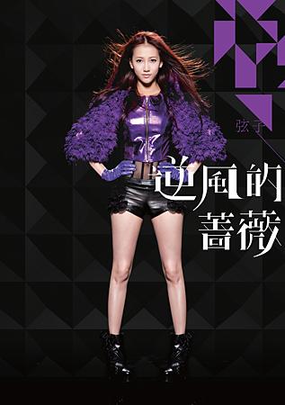 Xian Zi-CD cover.png