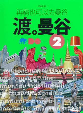 渡。曼谷2