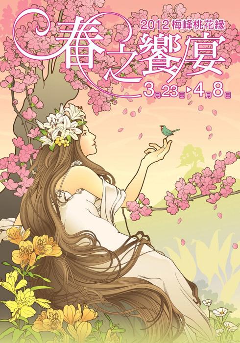 2012梅峰桃花緣春之饗宴