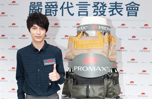 421 PROMAX 嚴爵代言發表會-2