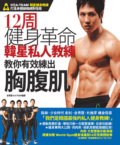 12周健身革命:韓星私人教練教你有效練出胸腹肌