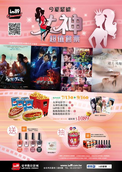20120706-女神套票-A4DM-01