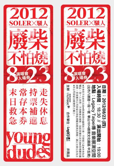 演唱會門票