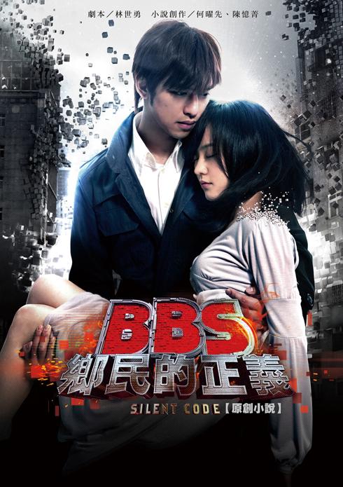 BBS鄉民的正義 原創小說封面(正確版)S