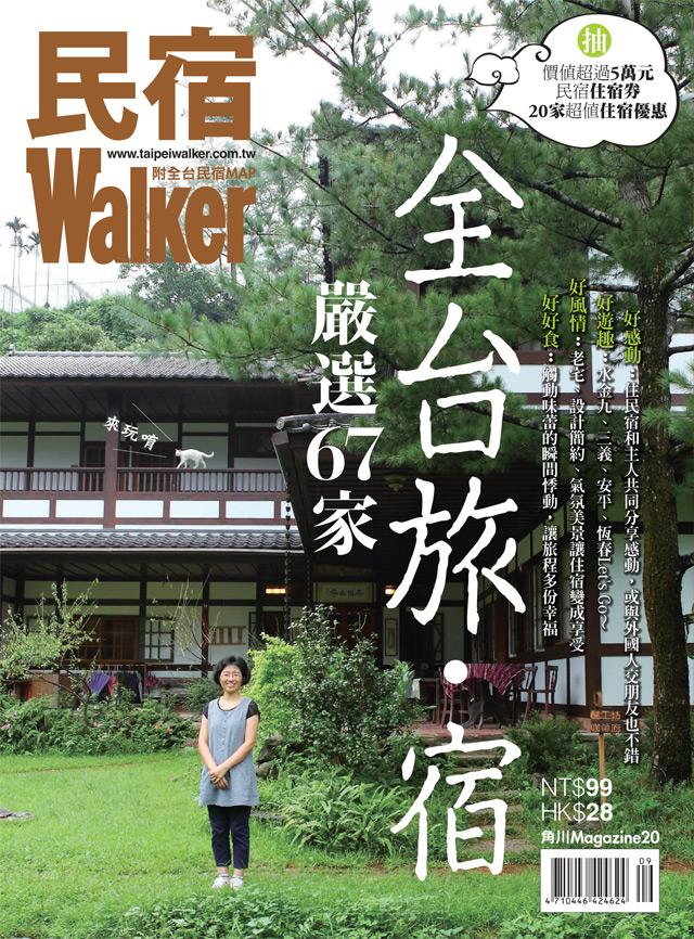 民宿cover_490