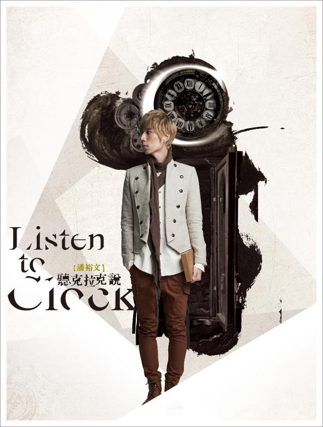 「Listen to clock 聽克拉克說」