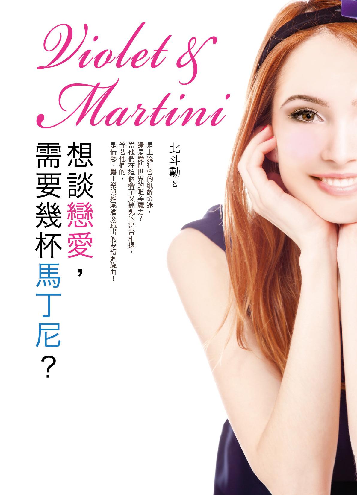 Cover-V&M.jpg