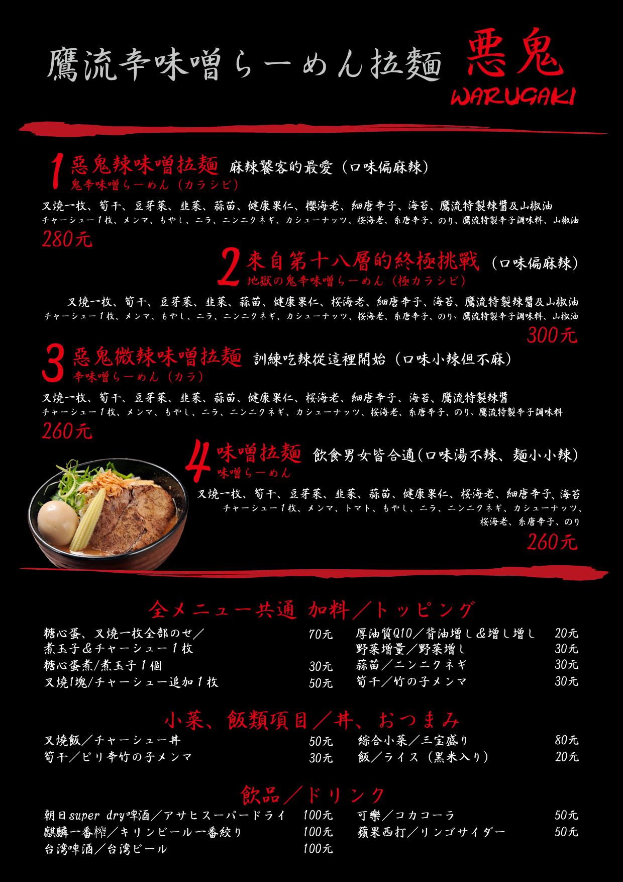 惡鬼menu(o)-01.jpg