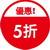 5折 icon-1.jpg