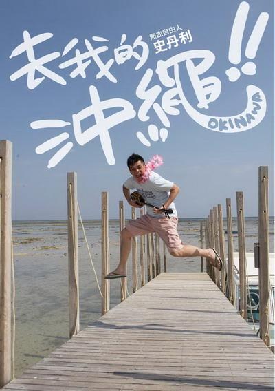 去我的沖繩!!封面.jpg