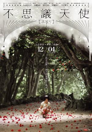 fururi-poster[1]S.jpg