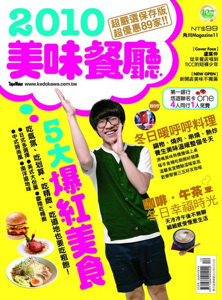 2010美味餐廳封面.jpg