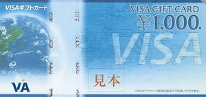 VISA券.jpg