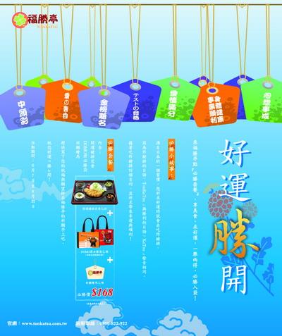 福勝亭w26x31cm.jpg
