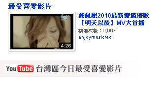 明天以後_930youtube最受喜歡影片.jpg