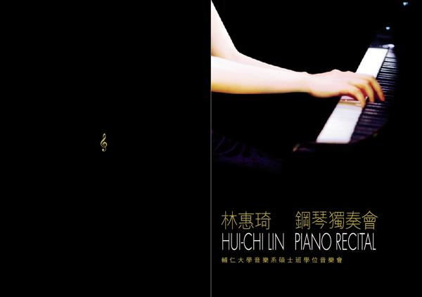音樂會節目單封面