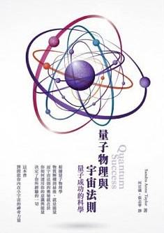 量子物理與宇宙法則