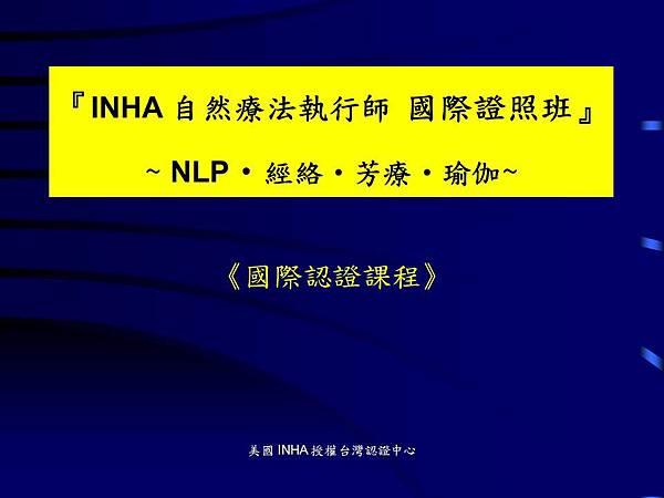 YouTube『INHA 證照班』證照課程