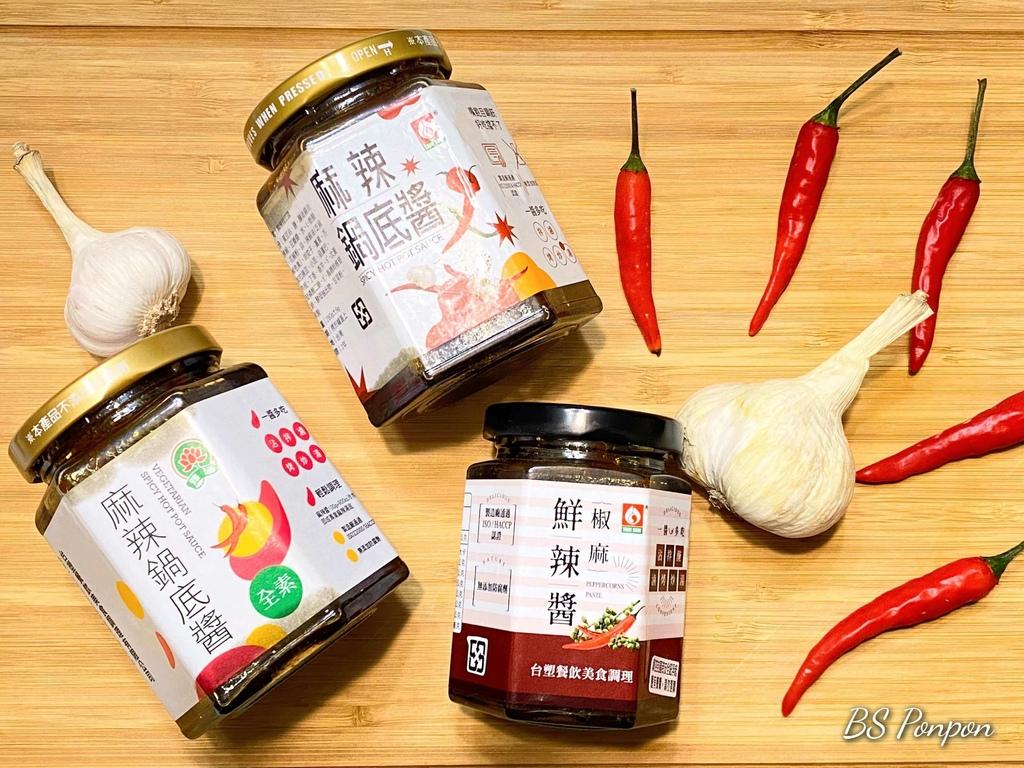2-台塑餐飲椒麻鮮辣醬 -麻辣鍋底醬(葷)、素食麻辣鍋底醬.jpg