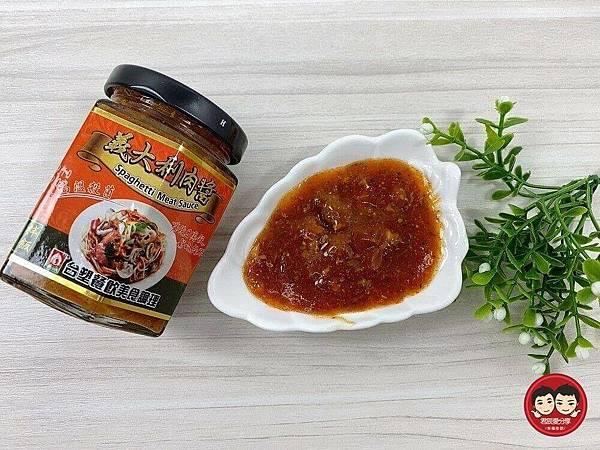 35-台塑餐飲義大利肉醬 素食義大利肉醬 台塑餐飲美食調理.JPG