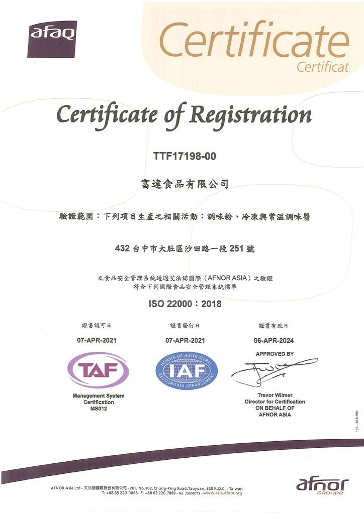 W-02-006_法國艾法諾_ISO22000 2018 (FSMS) 驗證中文證書-富達食品 (證書認可110.04.07-證書有效113.04.jpg