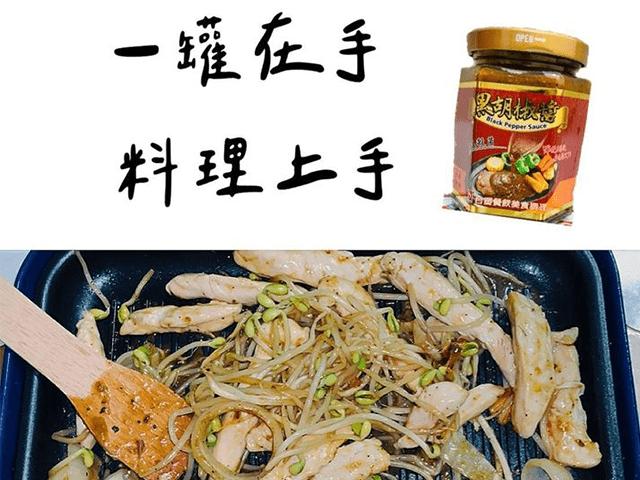 黑胡椒雞柳豆芽菜.png