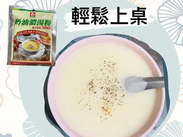 奶油濃湯.png