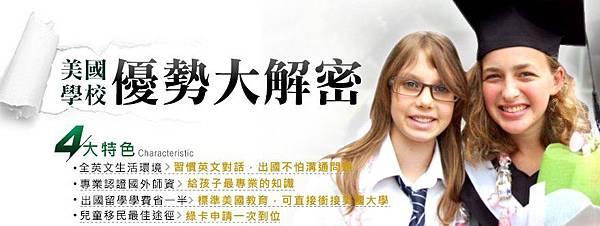 台灣復臨學校